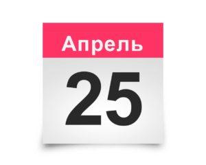 Календарь на все дни. 25 апреля