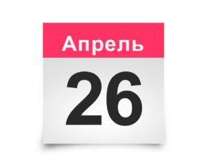 Календарь на все дни. 26 апреля