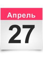 Календарь на все дни. 27 апреля