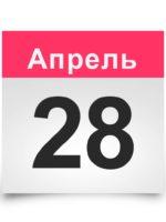 Календарь. Исторические даты 28 апреля