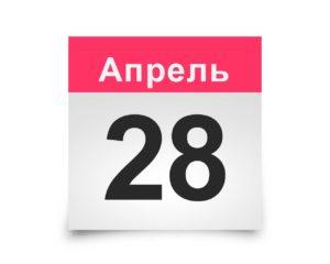 Календарь на все дни. 28 апреля