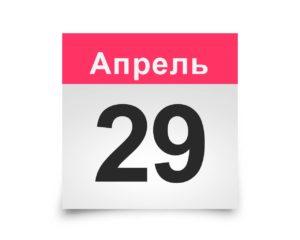 Календарь на все дни. 29 апреля