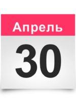 Календарь. Исторические даты 30 апреля