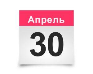 Календарь на все дни. 30 апреля