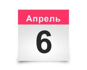 Календарь на все дни. 6 апреля