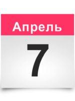 Календарь на все дни. 7 апреля