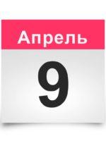 Календарь. Исторические даты 9 апреля