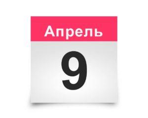 Календарь на все дни. 9 апреля