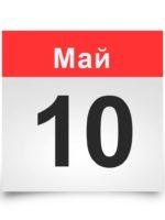 Календарь. Исторические даты 10 мая
