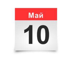 Календарь на все дни. 10 мая