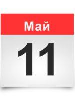 Календарь на все дни. 11 мая