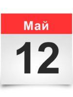 Календарь на все дни. 12 мая