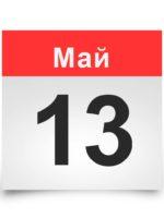 Календарь на все дни. 13 мая