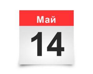 Календарь на все дни. 14 мая