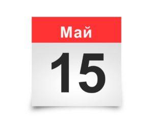 Календарь на все дни. 15 мая