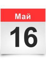 Календарь. Исторические даты 16 мая