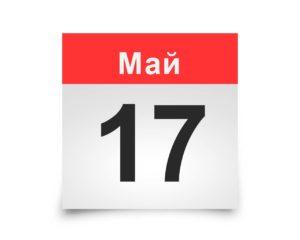 Календарь на все дни. 17 мая