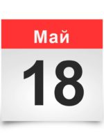 Календарь. Исторические даты 18 мая