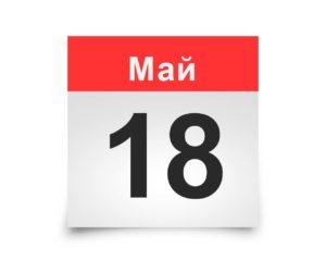 Календарь на все дни. 18 мая