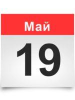 Календарь. Исторические даты 19 мая
