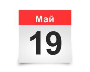 Календарь на все дни. 19 мая