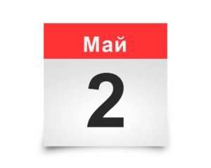Календарь на все дни. 2 мая