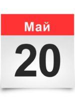 Календарь на все дни. 20 мая