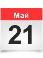 Календарь. Исторические даты 21 мая