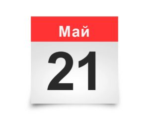 Календарь на все дни. 21 мая