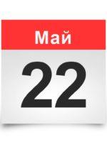 Календарь на все дни. 22 мая