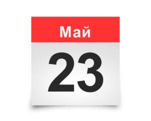 Календарь на все дни. 23 мая