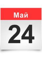 Календарь на все дни. 24 мая