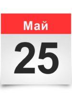 Календарь на все дни. 25 мая