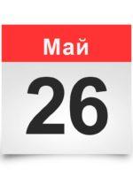 Календарь. Исторические даты 26 мая
