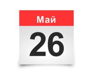 Календарь на все дни. 26 мая