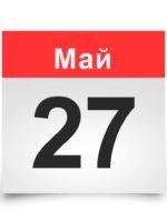 Календарь. Исторические даты 27 мая