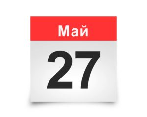 Календарь на все дни. 27 мая