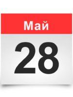 Календарь. Исторические даты 28 мая
