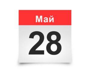 Календарь на все дни. 28 мая
