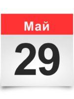 Календарь на все дни. 29 мая