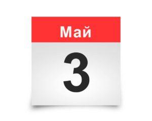 Календарь на все дни. 3 мая