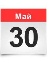 Календарь на все дни. 30 мая
