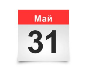 Календарь на все дни. 31 мая