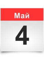 Календарь на все дни. 4 мая
