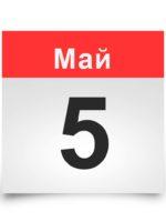 Календарь на все дни. 5 мая