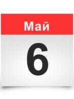 Календарь на все дни. 6 мая