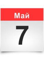Календарь на все дни. 7 мая