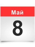 Календарь на все дни. 8 мая