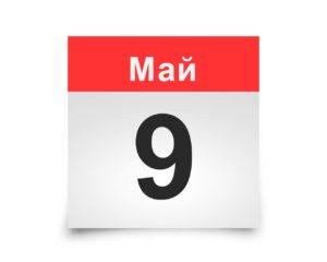 Календарь на все дни. 9 мая