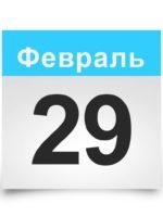 Календарь на все дни. 29 февраля